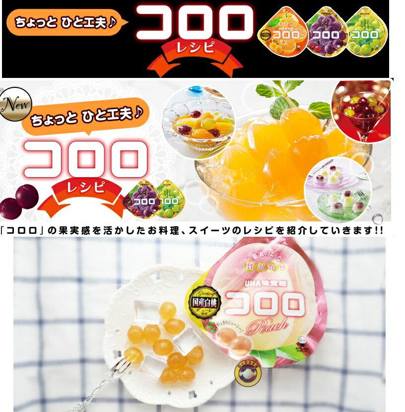有樂町進口食品 日本 UHA KORORO白桃味果汁糖(40g)濃郁白桃香味 ★讓人吃過就念念不忘 4902750665514 0