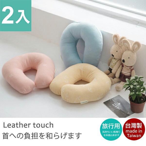 U頸枕 腰枕 坐墊【I0142-A】U型舒適頸枕2入組(隨機出貨) MIT台灣製 完美主義