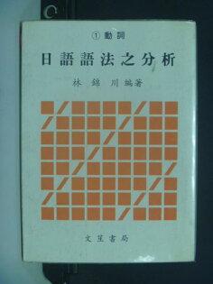 【書寶二手書T1╱語言學習_NQD】日語語法之分析_林錦川編著
