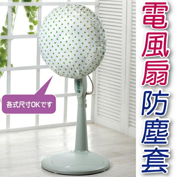 通用型電風扇防塵套(直徑約40cm) / SP7528