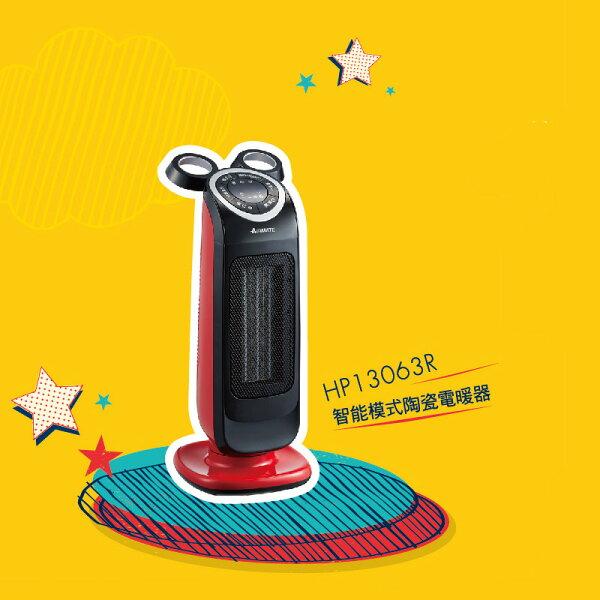 艾美特 迪士尼米奇系列 智能模式陶瓷電暖器 HP13063R ★米奇經典再現 HP-13063R