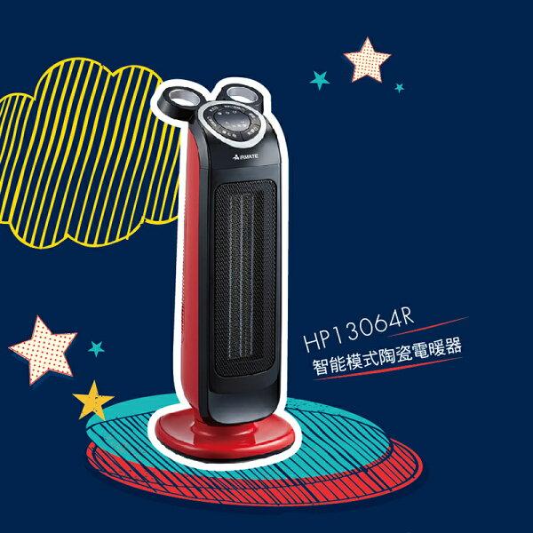 艾美特 迪士尼米奇系列 智能模式陶瓷電暖器 HP13064R HP-13064R