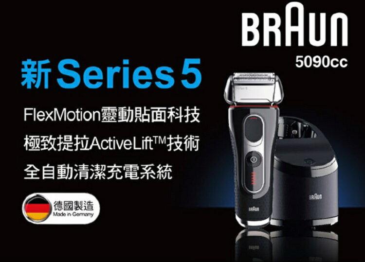 德國百靈BRAUN-新5系列靈動貼面電鬍刀5090cc ★105/6/30前買就送好禮