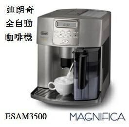 Delonghi 迪朗奇 新貴型全自動咖啡機 ESAM3500  ★免費到府安裝教學