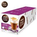 雀巢膠囊咖啡機專用 焦糖巧克力歐蕾膠囊 (一條三盒入) 料號 12244152 ★小朋友最愛! 甜甜好滋味