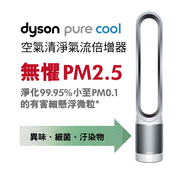 ★6/30前加贈原廠濾網!!  Dyson pure cool 空氣清淨氣流倍增器 AM11 時尚白 可捕捉99.95% 小至PM0.1的超細微粒 dyson無葉風扇