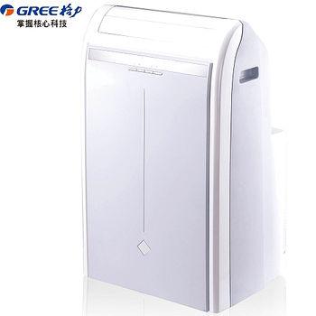 格力Gree 移動式空調冷氣機 GPC12AE 6坪內 ★四合一功能 外宿小空間最愛商品 移動式冷氣
