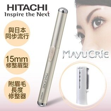 日立 HITACHI 魅力電動修容修眉刀 BM-530 / BM530 ★輕鬆修整眉型輪廓
