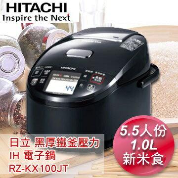 日立 HITACHI 黑厚鐵釜壓力 IH 電子鍋 RZ-KX100JT  日本原裝