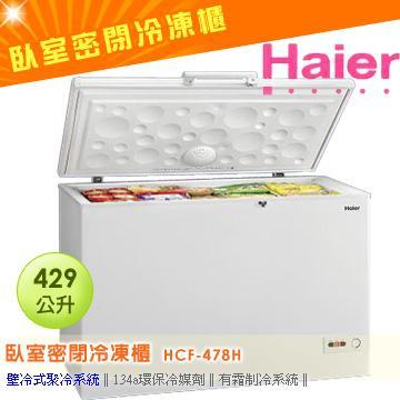 Haier 海爾 429公升 臥式密閉冷凍櫃 HCF-478H 櫃內容量429公升 斷電後100小時不化凍