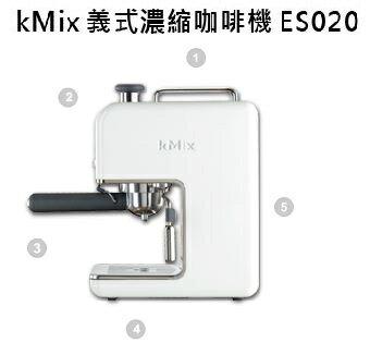 英國Kenwood kMix系列義式濃縮咖啡機 白色 ES020 ★即日起至104/12/31送好禮!
