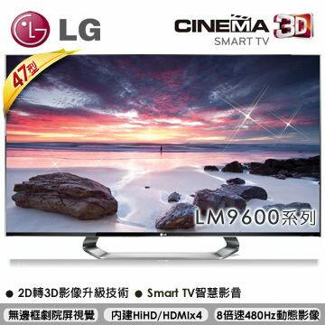 ☆福利品優惠出清☆ LG 47LM9600 CINEMA 3D SMART TV 47吋 LED液晶電視  ★全機主要零件三年保固!