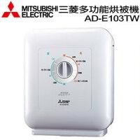 雨季除濕防霉防螨週邊商品推薦MITSUBISHI三菱銀奈米多功能烘被機 AD-E103TW