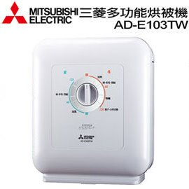 MITSUBISHI三菱銀奈米多功能烘被機 AD-E103TW