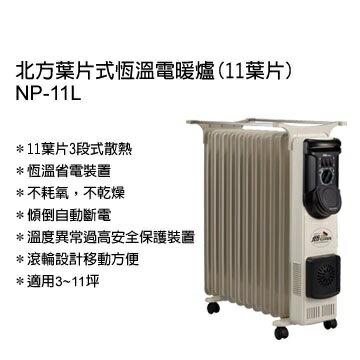 NORTHERN 北方葉片式恆溫電暖爐(NP-11L)
