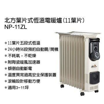 NOTHERN 北方 葉片式 恒溫電暖爐 - 11葉片 NR-11ZL ★適用3-11坪空間,定時+暖風裝置 NP-11ZL 新款