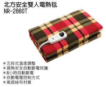 北方 NR-2880T 雙人安全電熱毯 五段式溫度調整/過熱安全自動斷電保護/8小時自動斷電 NR2880T