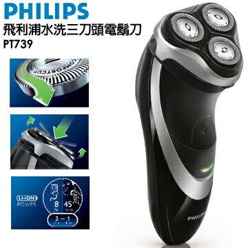 PHILIPS 飛利浦 PowerTouch 勁能系列水洗三刀頭電鬍刀 PT739 ★舒適淨刮系統