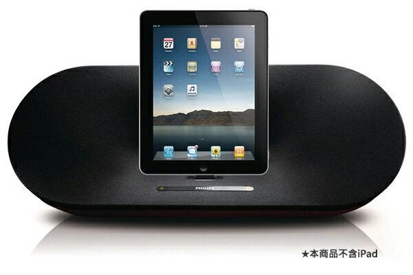 PHILIPS飛利浦 DS9000 iPod/iPhone/iPad 專用揚聲器 被動式分音可重現完整的聲譜