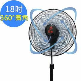 勳風18吋360度立體擺頭超廣角循環立扇 HF-B1818 風量大又柔順低噪音