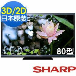 SHARP 夏普  80吋 日本原裝 3D LED 液晶電視 LC-80G7AT