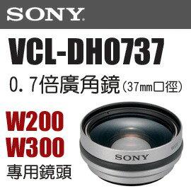 SONY VCL-DH0737 原廠廣角鏡 0.7倍 37mm口徑 DSC-W200 DSC-W300 外接鏡頭專用