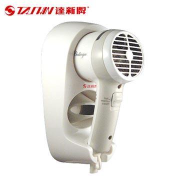 達新牌 掛壁式 吹風機 TS-1399 安裝容易 不佔空間 造型美觀亮麗 具冷風功能