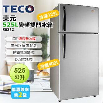 TECO 東元 525公升 變頻雙門冰箱 R5362XH / S  ★DC直流變頻控制-恆溫/省電/靜音