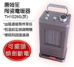 THOMSON 唐姆笙 陶瓷電暖器 TH1029S (灰) PTC陶瓷安全發熱 全金屬外殼耐用防火 恆溫控制開關 最佳80度擺頭設計