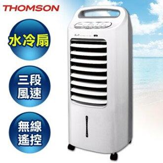 旺德 THOMSON 湯姆森 法國百年品牌 微電腦水冷箱扇 SA-F03 風扇 360度 遙控 水冷扇 霧化扇 冰涼扇 噴霧扇
