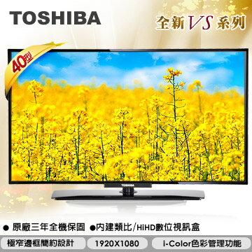 TOSHIBA  東芝 40吋 LED液晶電視  40P2450VS ★獨家i-Color 原色色彩管理 , 2015年新機上市!