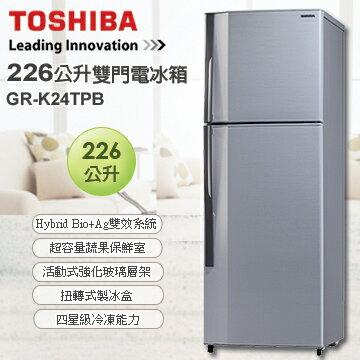 TOSHIBA 東芝 226公升 雙門電冰箱 GR-K24TPB ★Hybrid Bio+Ag雙效抗菌脫臭系統