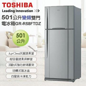TOSHIBA 東芝 501L二門變頻冰箱(GR-R58FTDZ)