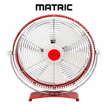 日本松木 MATRIC Magic 魔幻紅12吋金屬扇 MG-AF1201D ★多功能12吋桌扇/循環扇,一機兩用