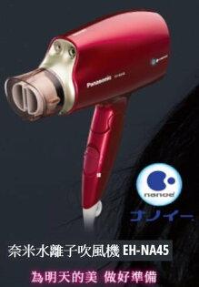 Panasonic 國際牌  EH-NA45-W/RP 奈米水離子吹風機 ★ 限量加贈烘罩 EH-2N02 ★