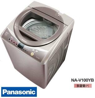 Panasonic 國際牌 10公斤 ECO NAVI 變頻洗衣機 NA-V100YB-P (紫羅蘭) ★2016/2/15前春日有禮賞送好禮!