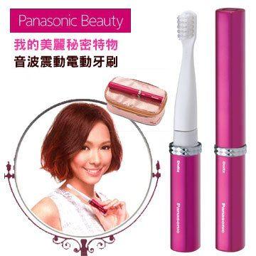 Panasonic 國際牌 攜帶型音波震動電動牙刷 EW-DS13 每分鐘振動16000次