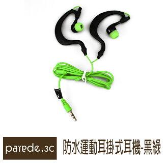 【Parade.3C派瑞德】防水運動耳掛式耳機 黑綠 線控 運動耳機 防汗防水 後掛式 入耳式