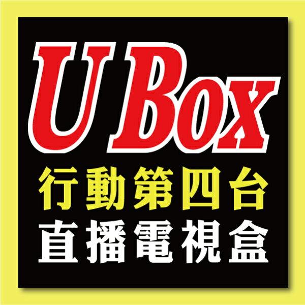 U box 樂網家族~網路第四台直播電視盒 一次買斷 終身免費 (頻寬需求2M)
