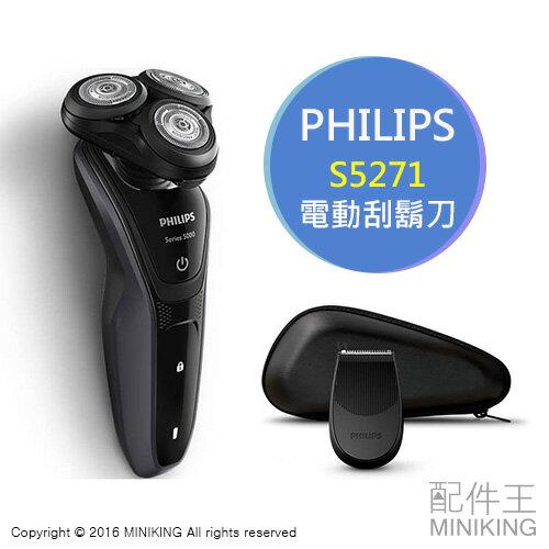 【配件王】日本代購 飛利浦 PHILIPS 電動刮鬍刀 S5271 三圓形刀頭 可水洗 100-240V 附修鬢刀