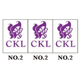 CKL-no.2(3入一組)