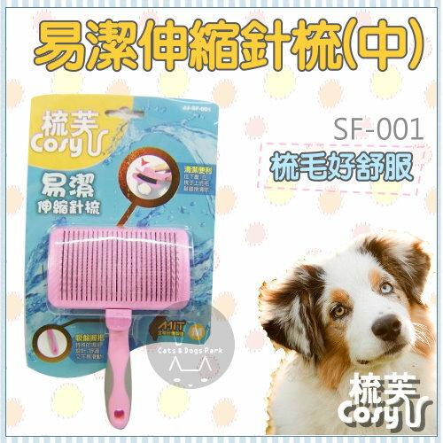 +貓狗樂園+ Cosy|梳芙。犬貓梳具。易潔伸縮針梳(中)。SF-001|$385 - 限時優惠好康折扣