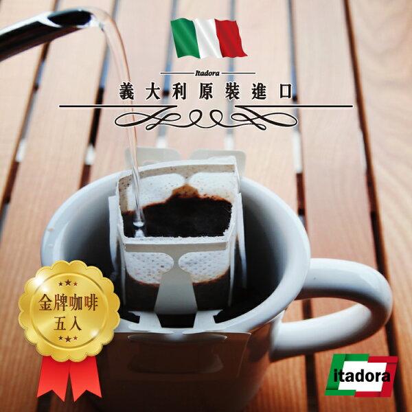 義大利獨家進口 濾掛式itadora金牌咖啡-5入/盒★小資族嘗鮮最適合★來自米蘭手烘口感