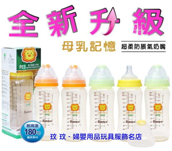 小獅王辛巴S.6873 PES寬口葫蘆大奶瓶360ML*6支