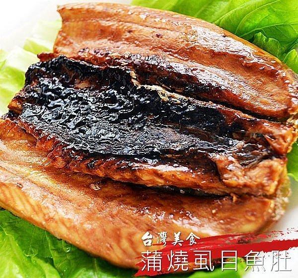 來自虱目魚故鄉~蒲燒虱目魚肚~燒烤有夠好吃!