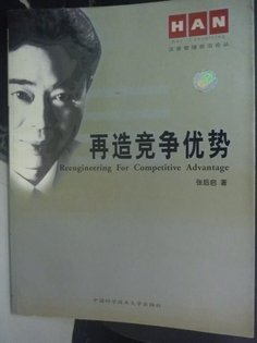 【書寶二手書T3/財經企管_ZCA】再造競爭優勢_張後啟_簡體書