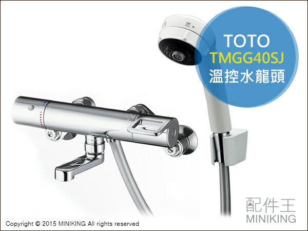 【配件王】日本代購 TOTO TMGG40SJ 可溫控 恆溫 浴室水龍頭 淋浴龍頭 蓮蓬頭 溫控水龍頭 水龍頭 花灑