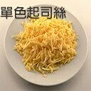[ezcook]單色起司絲(100G)