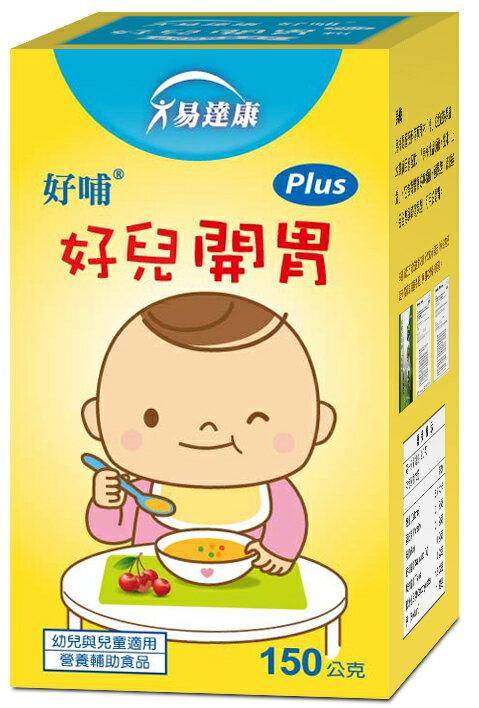 【買一送一】【安琪兒】台灣【易達康】好兒開胃(150克/罐) 0