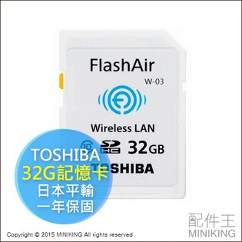 【配件王】平輸 一年保固 TOSHIBA 東芝 32G 記憶卡 WI-FI WIFI FlashAir C10 SDHC